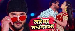 Lehnga Lakhnaua Lyrics By Khesari Lal Yadav