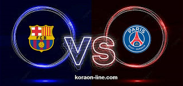 كورة اون لاين مشاهدة مباراة باريس سان جيرمان وبرشلونة بث مباشر اليوم دوري أبطال أوروبا