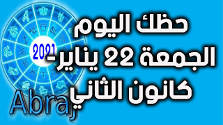 حظك اليوم الجمعة 22 يناير- كانون الثاني 2021