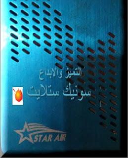 فلاشة الاصلية  star air 888 hd mini