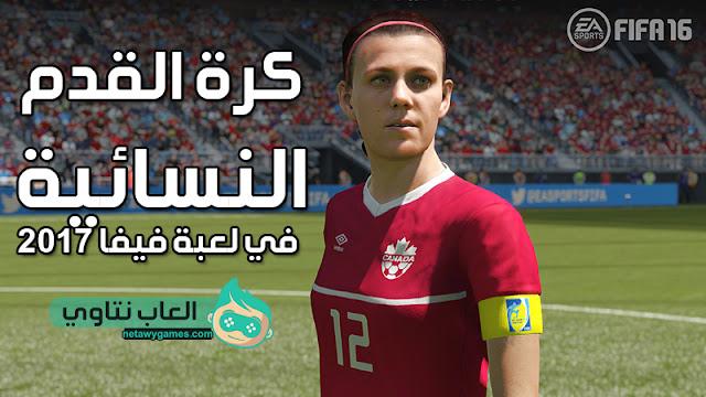 كرة القدم النسائية fifa 2017