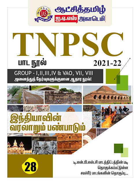 TNPSC பாடநூல் 28 - ஆட்சித்தமிழ் IAS ACADEMY