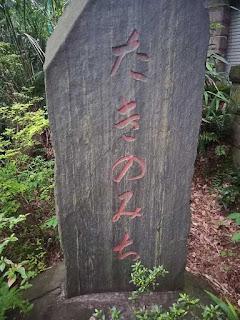 「たきのみち」の石碑