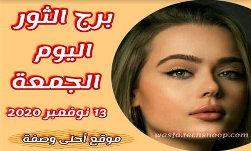 توقعات برج الثور اليوم 13/11/2020 الجمعة 13 نوفمبر / تشرين الثاني 2020