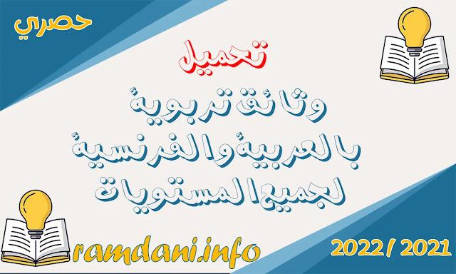 تحميل ملف وثائق الأستاذ بالعربية و الفرنسية 2021 2022 قابلة للتعديل - موقع اسهام تربوي