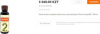 AURORA Herbal Extract №2 price tenge (Настой Трав №2 Цена 5040 тенге).jpg