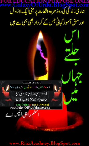 Is Jaltay Jahan Mein Novel By Aslam Rahi M.A