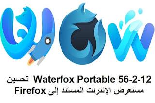 Waterfox Portable 56-2-12  تحسين مستعرض الإنترنت المستند إلى Firefox