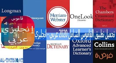 تحميل تطبيق القاموس الشامل 2020 عربي - انجليزي