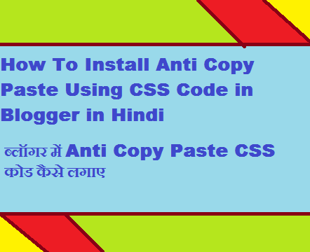 How To Install Anti Copy Paste Using CSS Code in Blogger in Hindi