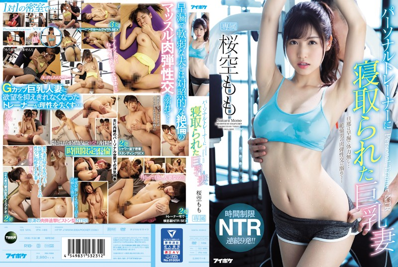 IPX-485 Big Breasts Wife Cuckold By A Personal Trainer Time Limit NTR 9 Shots In A Row! !! Sakura Sky Peach