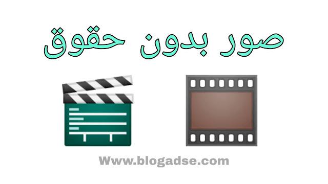 صور خالية من حقوق الطبع والنشر