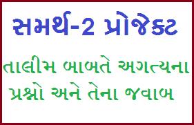 Samarth 2 Online Talim Ane Project Babate Agatyana Prasho Ane Javab