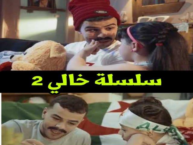 سلسلة خالي2 - خالي2 - مسلسلات رمضان2020 - شهر رمضان