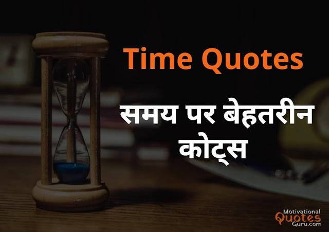 Time (Waqt) Quotes In Hindi ⌚ समय पर बेहतरीन कोट्स