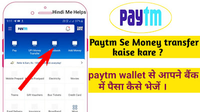 Paytm wallet money to Bank account