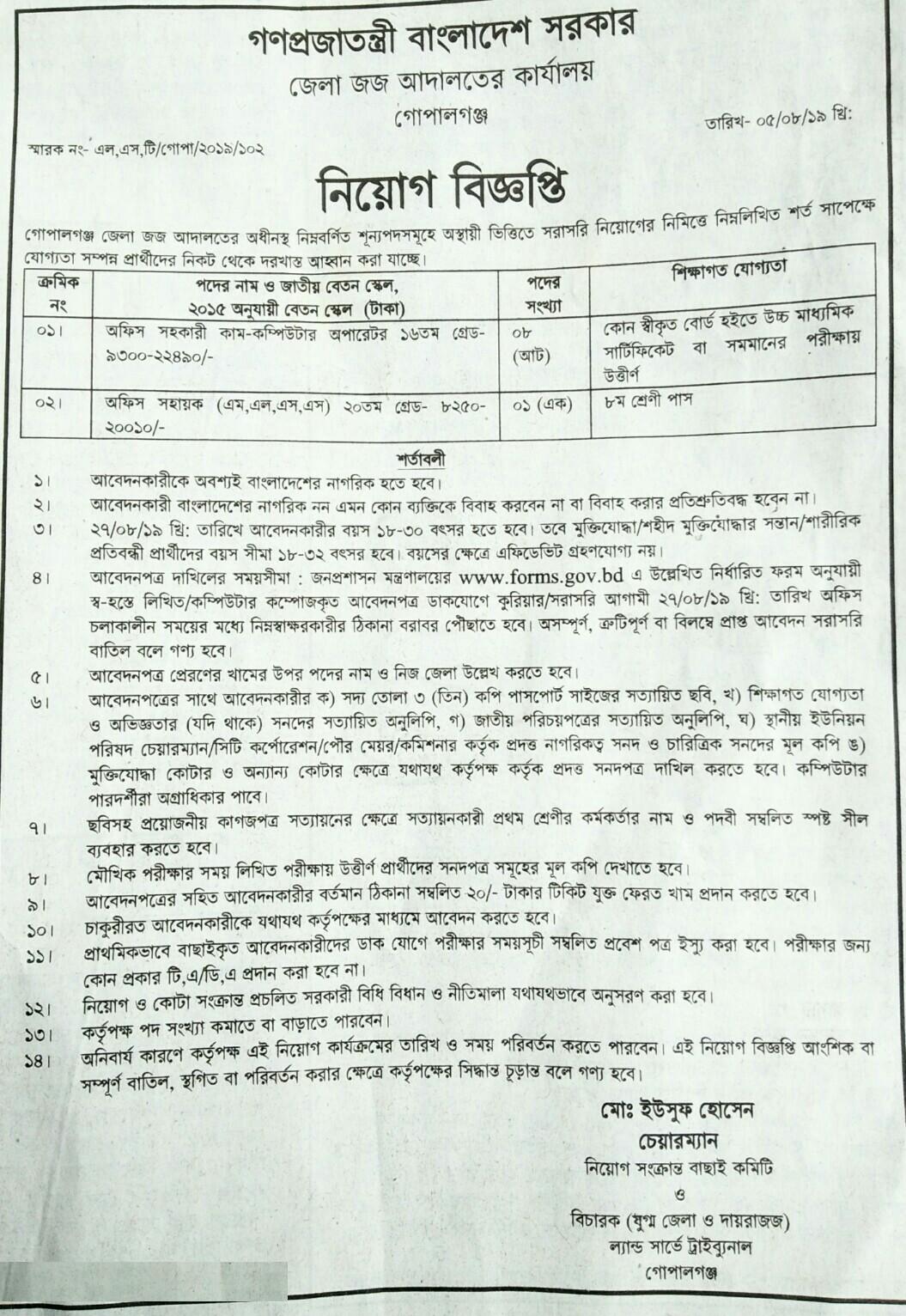 Gopalganj District Judge Court job circular 2019. গোপালগঞ্জ জেলা জজ আদালত নিয়োগ বিজ্ঞপ্তি ২০১৯
