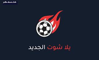 يلا شوت حصري | Yalla Shoot 7sry