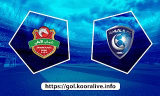 مشاهدة مباراة الهلال ضد شباب اهلي دبي 18-04-2021 بث مباشر في دوري ابطال اسيا