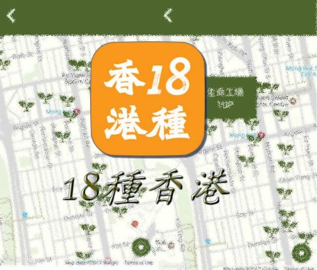 【#香港加油】18種香港 尋找本土有種小店