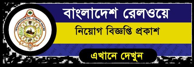 বাংলাদেশ রেলওয়ে নিয়োগ বিজ্ঞপ্তি ২০২১ - Bangladesh Railway Job Circular 2021