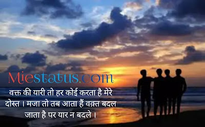 shayari for friend in hindi