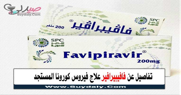 فافيبيرافير أقراص favipiravir علاج الأنفلونزا وفيروس كورونا الجرعة والسعر في 2020