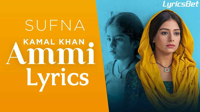 Ammi Lyrics