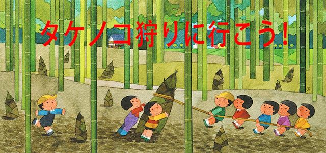 sự kiện Hái măng trên núi Niigata タケノコ狩り