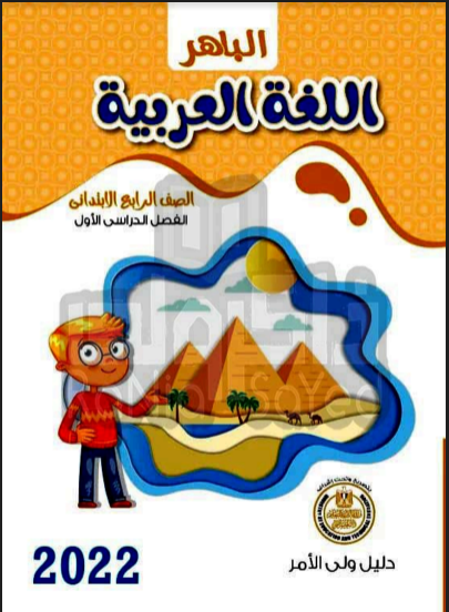 تحميل كتاب الباهر فى اللغة العربية للصف الرابع الابتدائي الترم الاول المنهج الجديد 2022 pdf