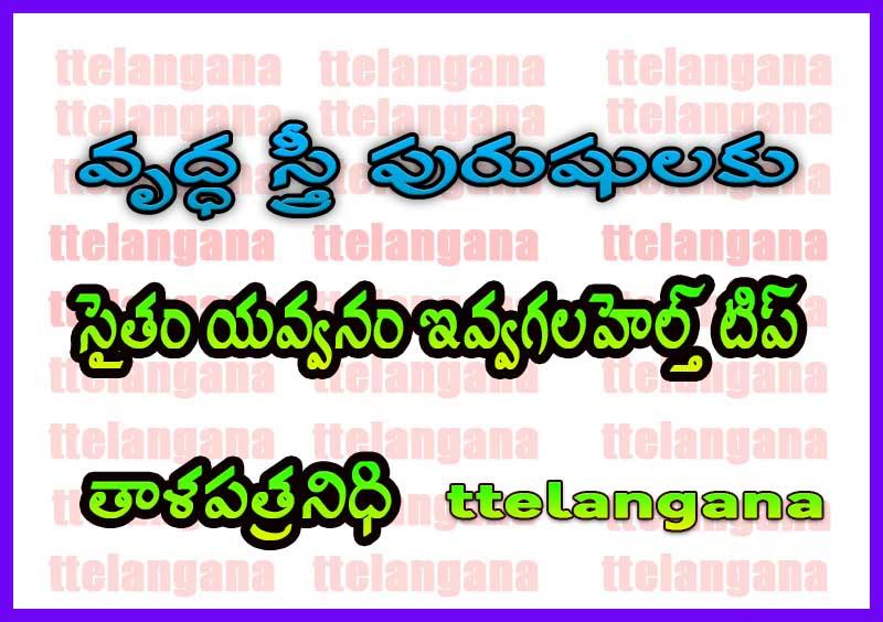 వృద్ధ స్త్రీ పురుషులకు సైతం యవ్వనం ఇవ్వగలహెల్త్ టిప్
