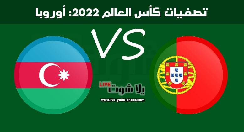 البرتغال وأذربيجان