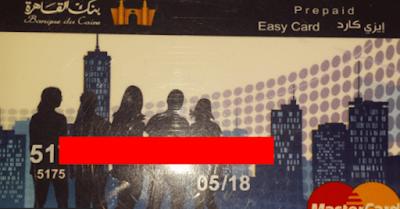 كافة التفاصيل عن بطاقات (إيزى كارد) بنك القاهرة ماستركارد الدولية