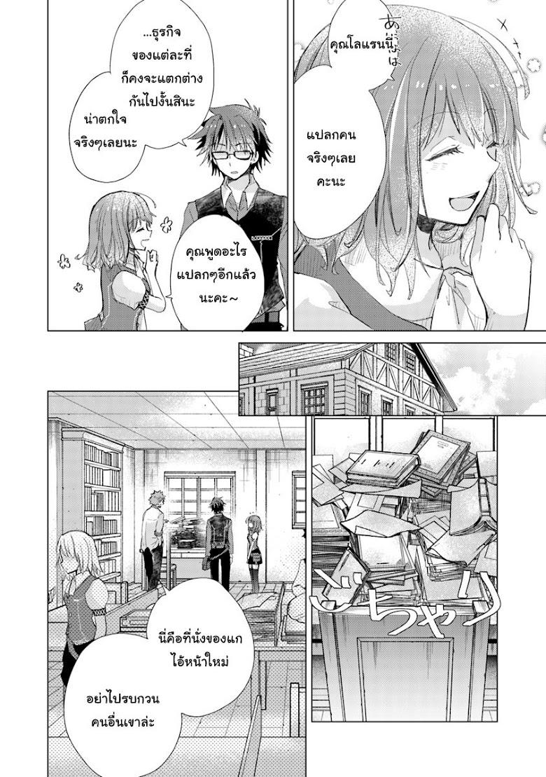 """Hazure Skill """"Kage ga Usui"""" o Motsu Guild Shokuin ga, Jitsuha Densetsu no Ansatsusha - หน้า 17"""