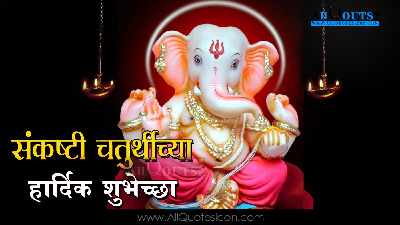 Sankashti-Chaturthi-Hindi-Shayari-Hindi-quotes-images-inspiration-life ...