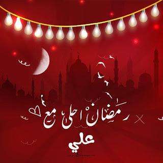رمضان احلى مع علي