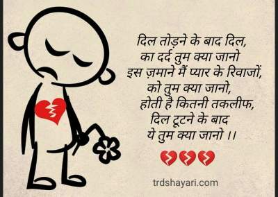 Tuta dil shayari hindi | टूटे दिल की शायरी| broken heart shayari- trdshayari