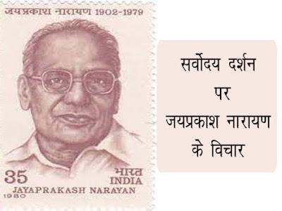 सर्वोदय दर्शन क्या है?  सर्वोदय दर्शन पर जयप्रकाश नारायण के विचार | Sarvodai Darshan and JP Narayan