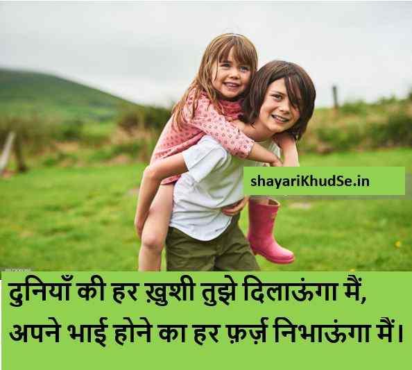 Brother and Sister Shayari Photo Download ,Brother and Sister Shayari in Hindi Images Download ,Brother and Sister Shayari Dp Download ,Brother and Sister Shayari Image