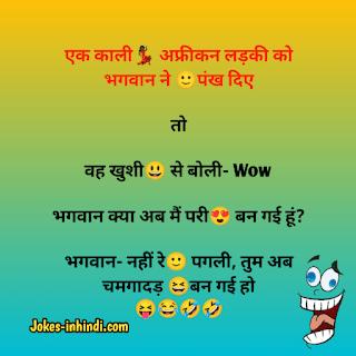 hindi jokes funny jokes in hindi