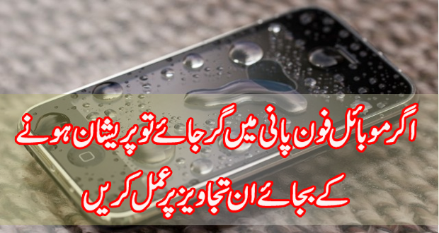 WHAT TO DO, IF MOBILE PHONE DROPPED IN WATER?