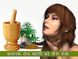 अचानक तेज खांसी को कैसे रोके, Violent Cough in Hindi, कफ और खांसी का सबसे तेज इलाज, khansi se chutkara kaise paye, Cough remedy , violent dry cough treatment, tej khansi kaise thik kare, Violent Cough Prevention