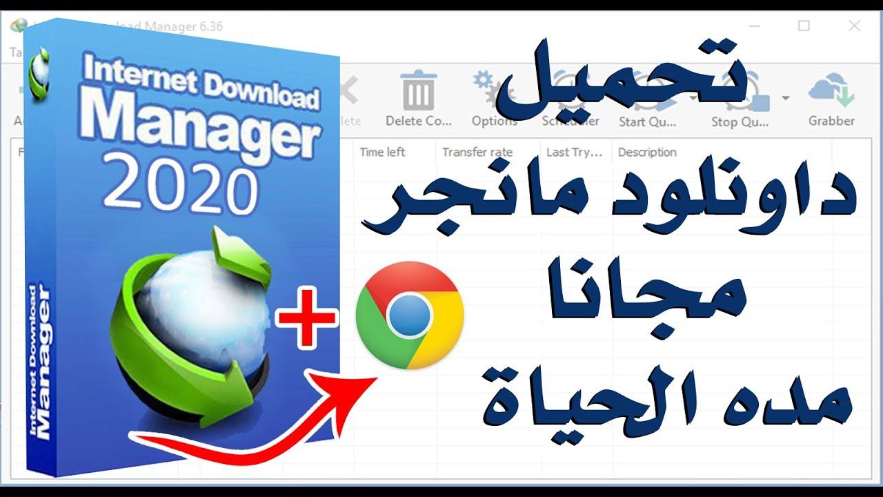 تحميل برنامج Download Manager مجانى