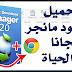 تحميل برنامج Download Manager مجانى فى 5 دقائق