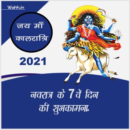 Navratri Maa Kalratri Status 2021