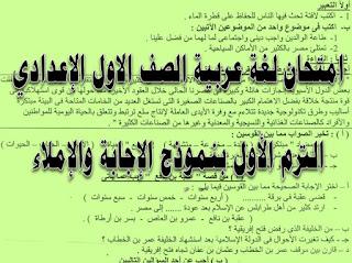 امتحان لغة عربية الصف الاول الاعدادى الترم الأول 2019 بنموذج الإجابة والإملاء