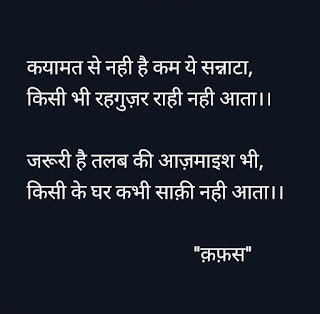 EMOTIONAL SHAYARI!GAJAL