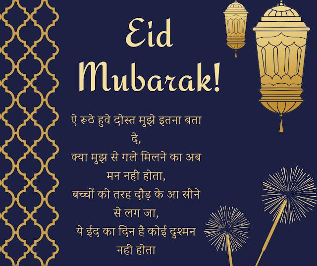 Eid Mubarak Shayari For Friends