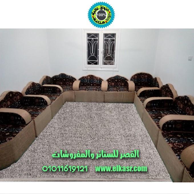 من احدث انتاجنا وتصميمنا قعدة عربي /مجلس عربي