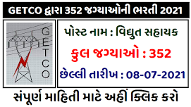 Gujarat Energy Transmission Corporation Limited (GETCO)